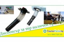 торачка за трактор - друга Диспенсър за тор