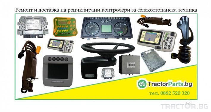Части за инвентар Ремонт и доставка на компютри, дисплей, джойстици за селскостопанска техника 0 - Трактор БГ