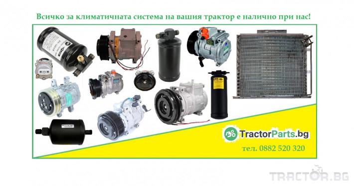 Части за трактори Всичко за климатичната система на вашия трактор е налично при нас! 0 - Трактор БГ