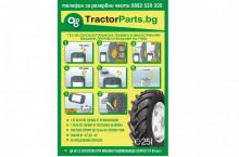 Български Гел за гуми, който предотвратява спуквания на гумите за селскостопанска и горска техника и индустриални машини