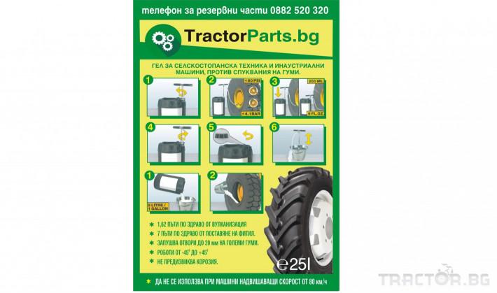 Части за трактори Гел за гуми, който предотвратява спуквания на гумите за селскостопанска и горска техника и индустриални машини 0 - Трактор БГ