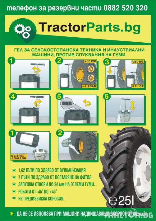 Части за трактори Гел за гуми, който предотвратява спуквания на гумите за селскостопанска и горска техника и индустриални машини 1 - Трактор БГ