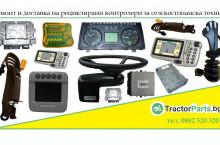 Ремонт и доставка на компютри, дисплей, джойстици за селскостопанска техника