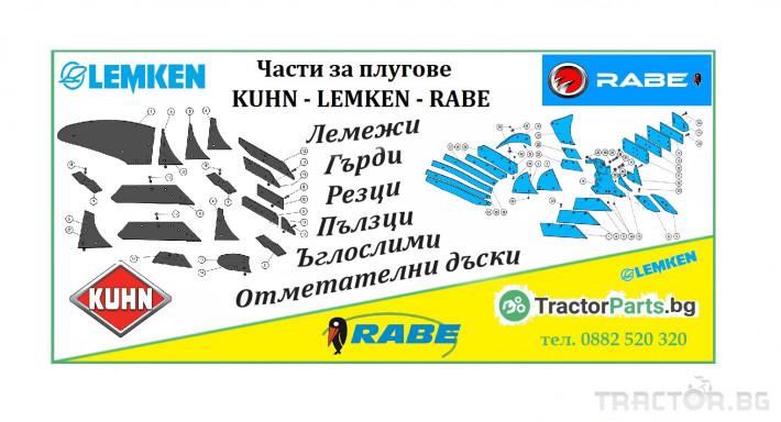 Плугове Части за Rabe 0 - Трактор БГ