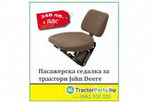 John-Deere Пасажерска седалка за John Deere 348 лв. с ДДС