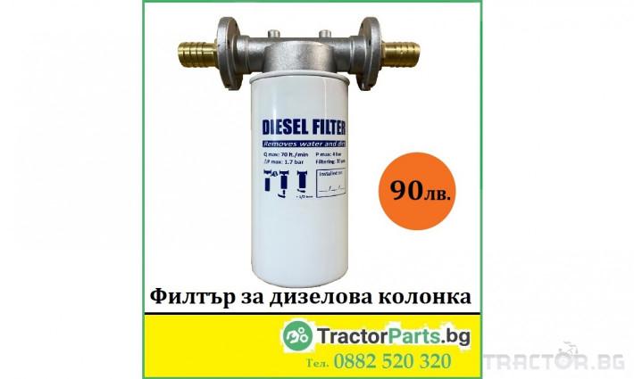 Други Филтър за дизелова колонка пречиства до 30 микрона на изхода 0 - Трактор БГ