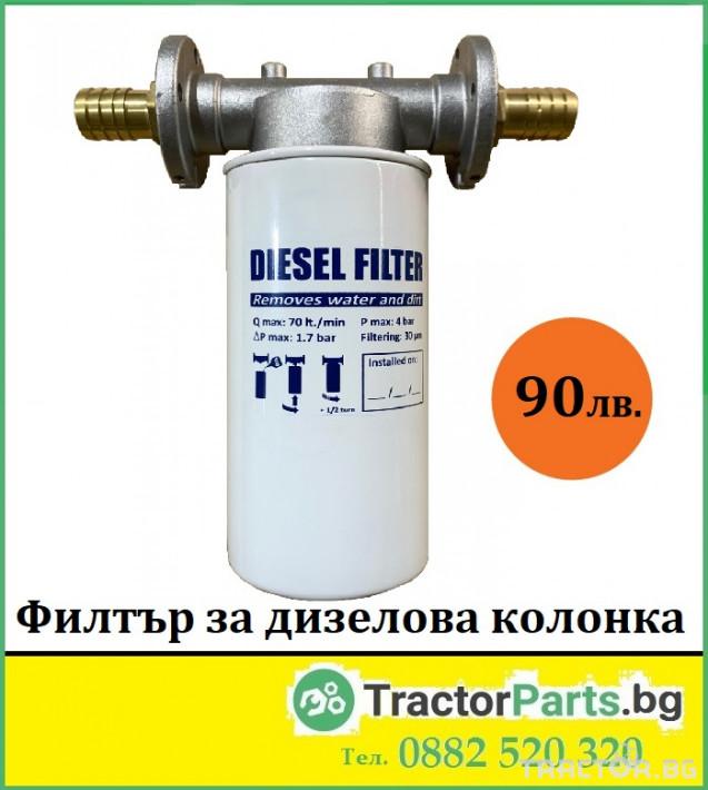 Други Филтър за дизелова колонка пречиства до 30 микрона на изхода 1 - Трактор БГ