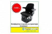 Внос Оригинална седалка Grammer за трактори