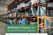 Стъкла за селскостопанска техника