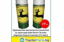 Зелена боя за трактори John Deere